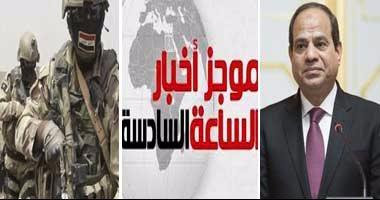 """موجز ألأخبار مصر للساعة 6 مساء من """"اليوم السابع"""""""