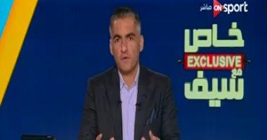 سيف زاهر: البدرى غير مقتنع بصفقات الأهلى الجديدة وعلى رأسهم ميدو جابر