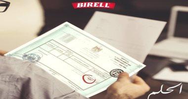 إحالة شركة الأهرام للمشروبات إلى النيابة بسبب إساءتها للدولة بإعلان بيريل