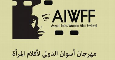 """فى دورته الأولى.. """"أسوان لأفلام المرأة"""" يواجه أزمة الضرائب وترجمة الأفلام"""
