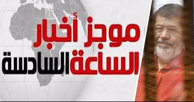"""موجز أخبار مصر للساعة 6 مساءً من """"اليوم السابع"""""""
