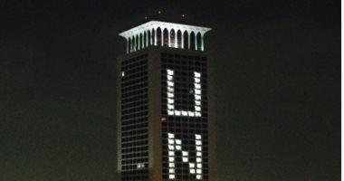 الخارجية تحتفل بيوم الأمم المتحدة بوضع شعار المنظمة على مبنى الوزارة