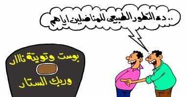 """""""بوست وتويتة"""" التطور الطبيعى لمناضلى الوهم فى كاريكاتير اليوم السابع"""