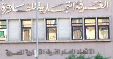 """تعاون مشترك بين """"الجمارك"""" وغرفة القاهرة لشرح آليات التسجيل المسبق للشحنات """"ACI"""""""