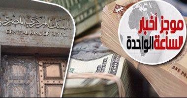 موجز أخبار مصر للساعة 1 ظهرا .. الدولار يهبط لأقل من 16.50 جنيها