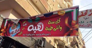 """""""بحبك يا هبه"""" .. لافتة فى الشارع بالمنوفية من شاب لحبيبته فى عيد الحب"""