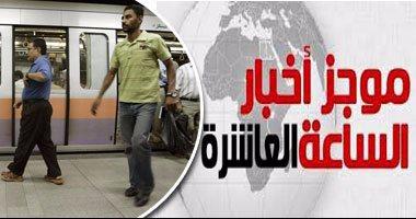 موجز الـ10.. إغلاق شارع جامعة الدول العربية جزئيا لمدة 3 سنوات خلال أيام
