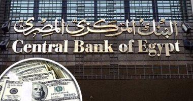 """البنك المركزى: 4 تريليونات جنيه ودائع """"البنوك"""" والقانون الجديد يدعم استثمارها"""