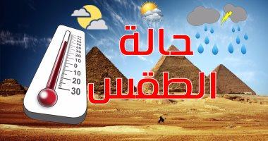 حالة الطقس اليوم الثلاثاء 17/10/2017 فى مصر والدول العربية -