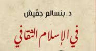 قرأت لك.. كتاب الإسلام الثقافى يتحدى التطرف بحكايات الفلاسفة والفقهاء