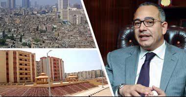 نائب وزير الإسكان: تطوير 106 منطقة غير آمنة يقطنها نصف مليون مواطن