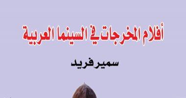 """""""كتاب الهلال"""" تصدر """"أفلام المخرجات فى السينما العربية"""" لسمير فريد"""
