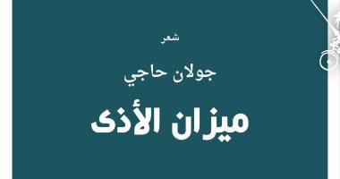 """ديوان """"ميزان الأذى"""".. جولان حاجى يرصد الألم السورى اليومى"""