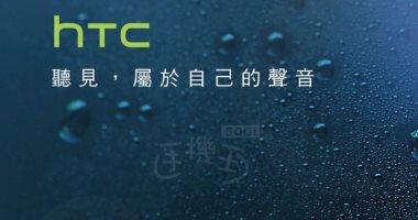 HTC تعلن عن ارتفاع إيراداتها خلال سبتمبر بنسبة 117٪