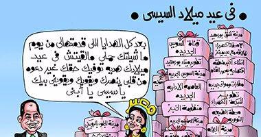 """كاريكاتير """"اليوم السابع"""".. مصر للسيسي فى عيد ميلاده: ربنا ينصرك ويقويك"""