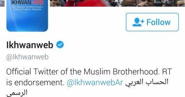 موقع أمريكى: تويتر يوثق حساب الإخوان الإنجليزى ويحظر حسابات مؤيدة لترامب