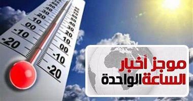 موجز أخبار الساعة 1 .. طقس الغد دافئ والعظمى بالقاهرة 24 درجة