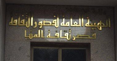 """""""كفاءة الفلاح المصرى"""" فى ندوة ببيت ثقافة سمالوط.. الأربعاء"""