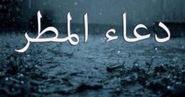 دعاء المطر.. اعرف الأدعية الواردة عن النبى وقت نزول المطر