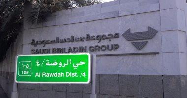 رويترز: بعض المساهمين فى مجموعة بن لادن يتنازلون عن حصص بالشركة للحكومة