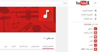 """""""يوتيوب"""" يتضامن مع ضحايا انفجار الكنيسة البطرسية بشارة سوداء"""