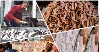 أسعار الأسماك اليوم الجمعة 8-11-2019 بسوق العبور
