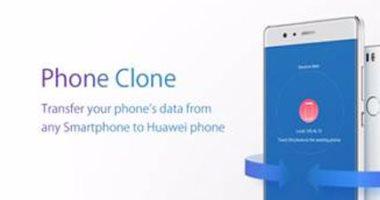 "هواوى تطلق تطبيق استنساخ الهاتف ""Phone Clone"""