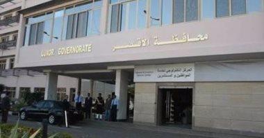 محافظة الأقصر تعلن تفاصيل دورات التنمية المحلية للموظفين.. تعرف عليها
