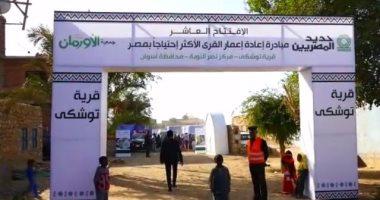 بالفيديو.. شاهد آخر استعدادات قرية توشكى قبل افتتاحها اليوم