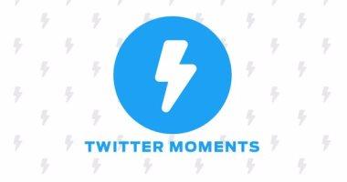 قبل حذفها من تويتر.. ما لا تعرفه عن خاصية Moments
