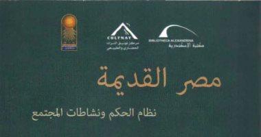 """صدور كتاب """"مصر القديمة"""" عن مركز توثيق التراث الحضارى"""