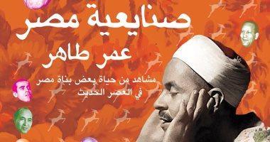 """من كتاب """"صنايعية مصر"""" لـ""""عمر طاهر"""".. 12 معلومة عن أبلة نظيرة رائدة الطبخ"""