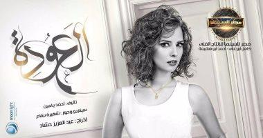 """إيمان العاصى تتعاقد على """"العودة"""" لمحمد رجب وخالد سليم"""