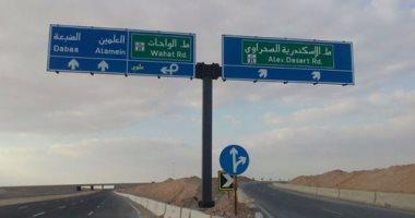 """""""المرور"""" ينتهى من التحويلات المرورية بطريق إسكندرية الصحراوى لأعمال تطوير"""