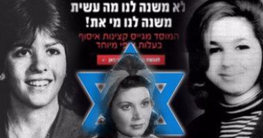 جاسوسات تل أبيب وليالى الموساد الحمراء