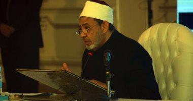 بالفيديو والصور.. شيخ الأزهر: لا أعرف فتنة أخطر على الناس من القتل باسم الدين والعرق
