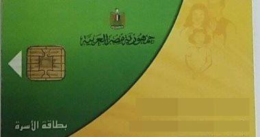 تموين كفر الشيخ: صرف 133 ألف إستثمارة لتعديل البيانات البطاقات التموينية