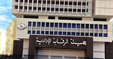 """توضيح حول خبر """"ضبط الرقابة الإدارية سكرتير عام حى شرق بالإسكندرية"""""""