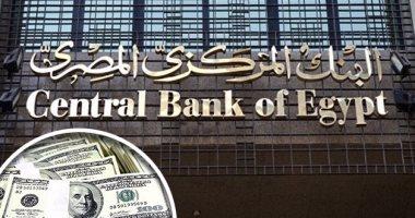 البنك المركزي: مصر تبيع أذون خزانة بقيمة مليار دولار