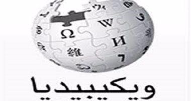 فى ذكرى إنشائها..4 حاجات متصدقش فيهم ويكيبيديا