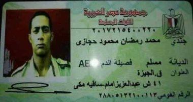 أهم 10 بوستات.. صورة بطاقة تحقيق الهوية العسكرية لمحمد رمضان