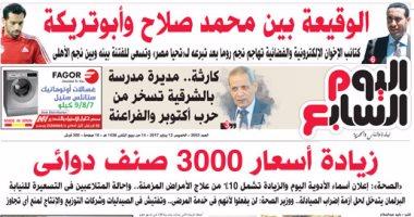 اليوم السابع: زيادة أسعار 3000 صنف دوائى