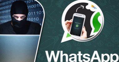 """""""واتس آب"""" يتجسس على مستخدميه.. اكتشاف ثغرة خطيرة داخل التطبيق تسمح بالتجسس على الرسائل.. المدافعون عن الخصوصية يتهمونه بالتلاعب.. والشركة ترد: ادعاءات كاذبة"""