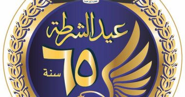 """شعار جديد للداخلية فى احتفالات """"65 سنة على عيد الشرطة"""""""