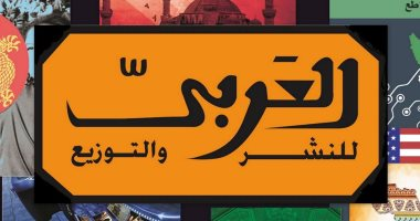 شاهد.. 60 إصدارا جديدا لدار العربى للنشر بمعرض القاهرة الدولى للكتاب