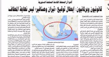 """بالصور.. أول رد لجريدة سعودية على حكم مصرية """"تيران وصنافير"""""""