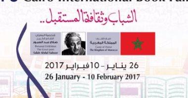 تعرف على أبرز 10 شخصيات مغربية فى معرض القاهرة الدولى للكتاب