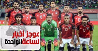 """موجز أخبار الساعة 1.. المنتخب يرفض صلاة الجمعة فى مسجد """"شيعى"""""""