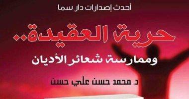 """كتاب """"حرية العقيدة"""" لمحمد حسن على عن دار سما فى معرض الكتاب"""