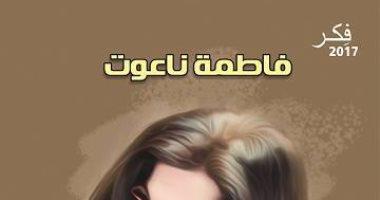 """مناقشة وتوقيع """"حوار مع صديقى المتطرف"""" لفاطمة ناعوت 29 يناير بمعرض الكتاب"""